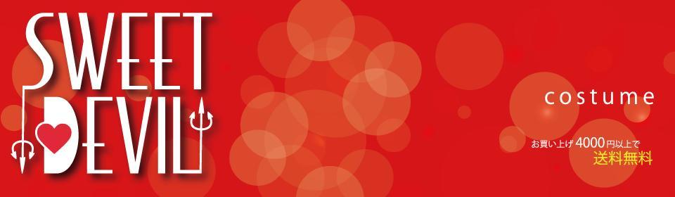 SWEET DEVIL CUSTUME:椎名ぴかりんをモデルに起用。オリジナル商品をバリュー価格で多数販売。