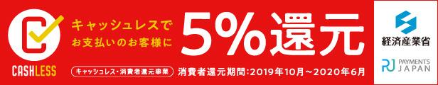 経産省キャッシュレス5%還元