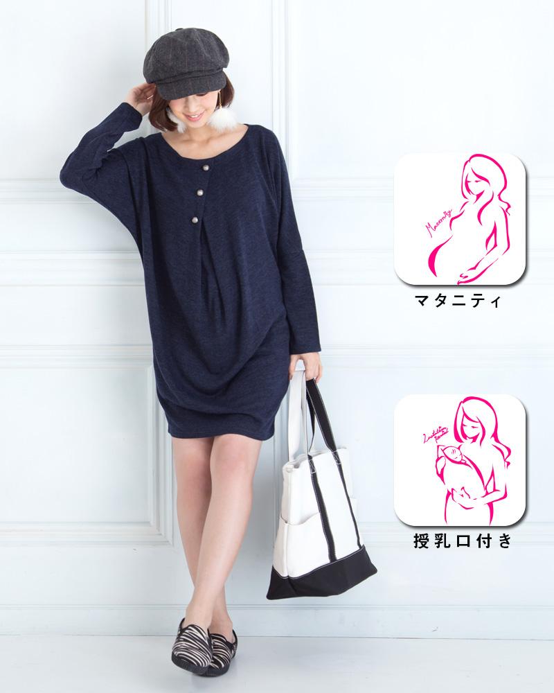 ◆정리 구매로 최저가 3,000엔◆프런트 버튼 달러 맨 니트 수유 튜닉《수유옷/마터니티/마터니티 웨어/원피스/긴소매》P12Sep14