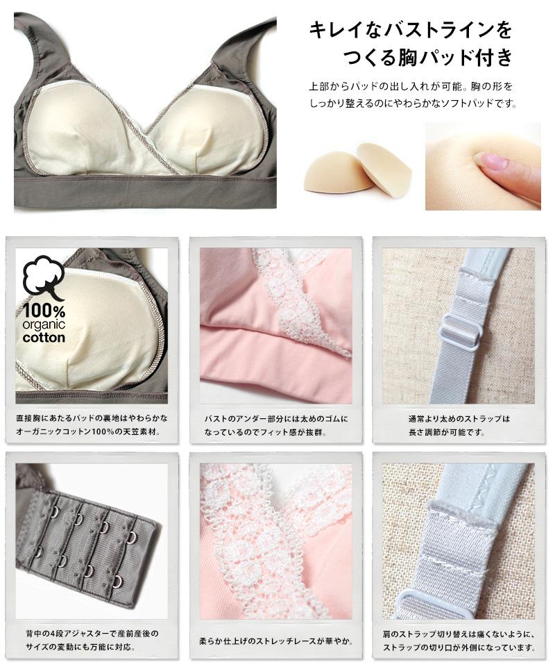 Strecth Lace Nursing Bra