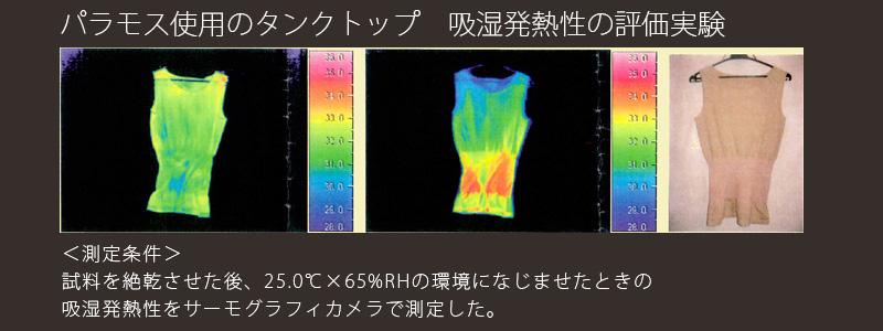 발열 ・ 보 온 · 보습 등 7 가지 놀라운 기능을 가진 소재 < 팔 라모스 > 젖을 터틀 긴 《 수 유 옷/출산/일본 제 》