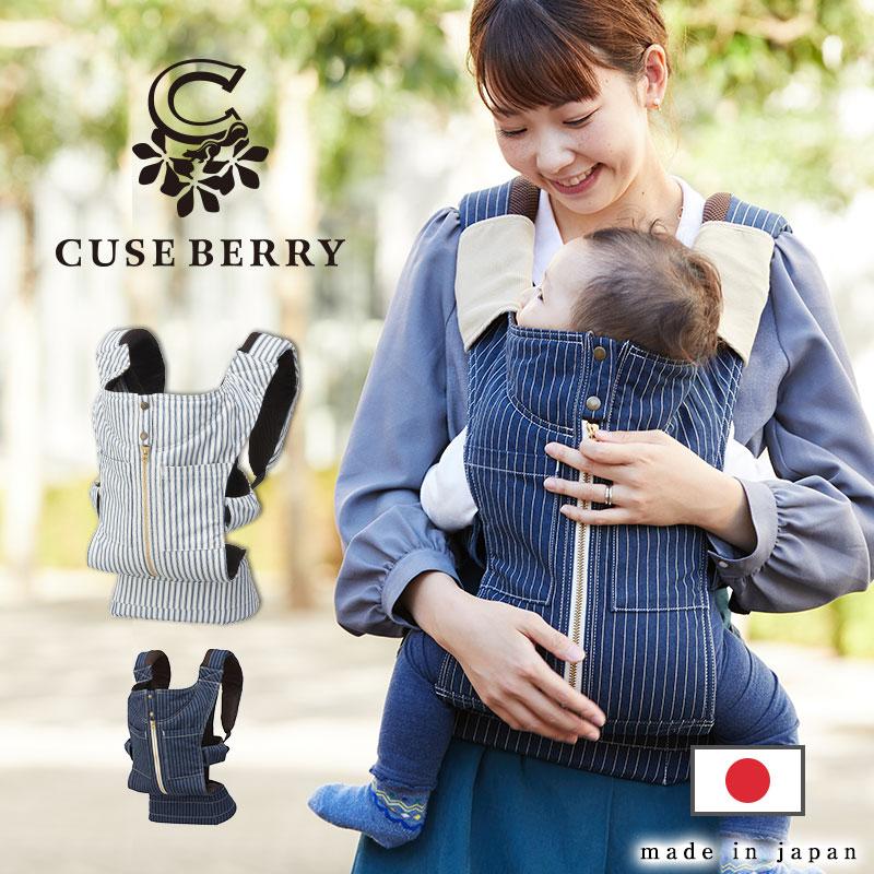 【送料無料】【あす楽】【日本製】【CUSE BERRY】キューズベリー インナーメッシュ 抱っこ紐(ストライプタイプ)【正規品】【メーカー保証書付き】《赤ちゃん ベビー 抱っこ紐 だっこひも おんぶ紐 前開きファスナー 前向きだっこ おんぶ簡単 お出かけ》