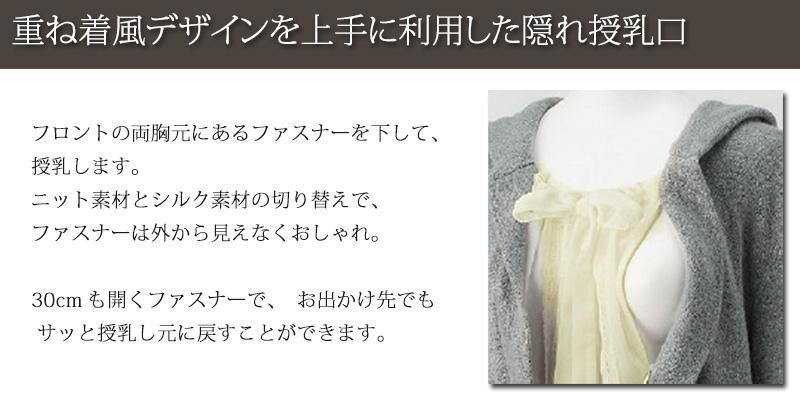 시폰 블라우스와 니트의 겹침착풍후드 니트 수유 튜닉《수유옷/마터니티/마터니티 웨어》