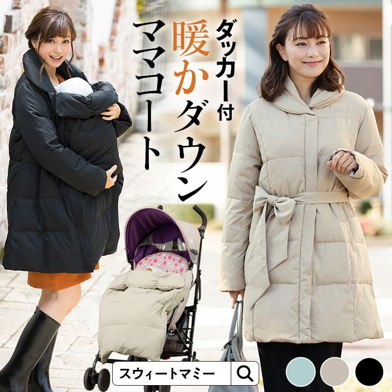 【2018冬ファッション】プレママさんにおすすめ!おしゃれで着やすいマタニティー用のコートは?