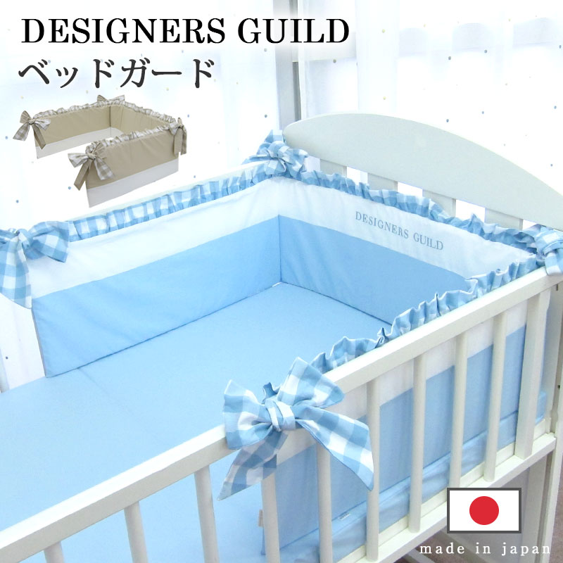 Sweet Mommy Designers Guild Of Japan Made Crib Bed Guard