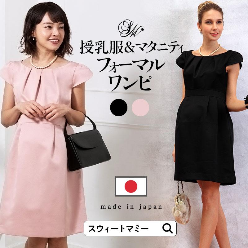 Maternity Dresses For Wedding.Tulip Sleeve Grogranwan Piece Made In Japan S Breastfeeding Clothes Short Sleeve Formal Maternity Wear Wedding Shrine On Graduation