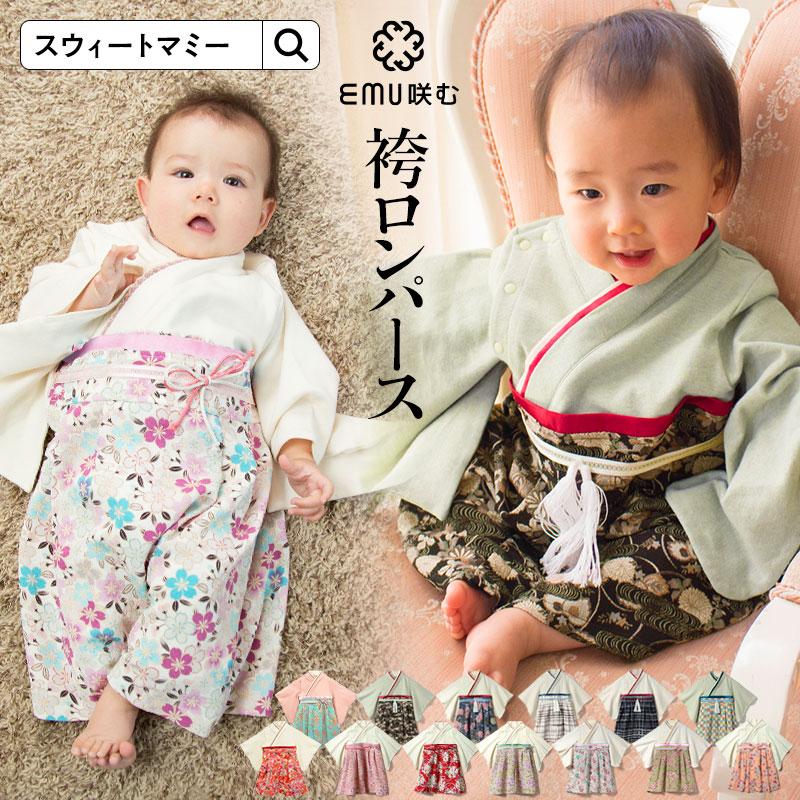 a49c04e0b7739 ベビーの行事に!袴風カバーオールのおすすめランキング 1ページ |Gランキング