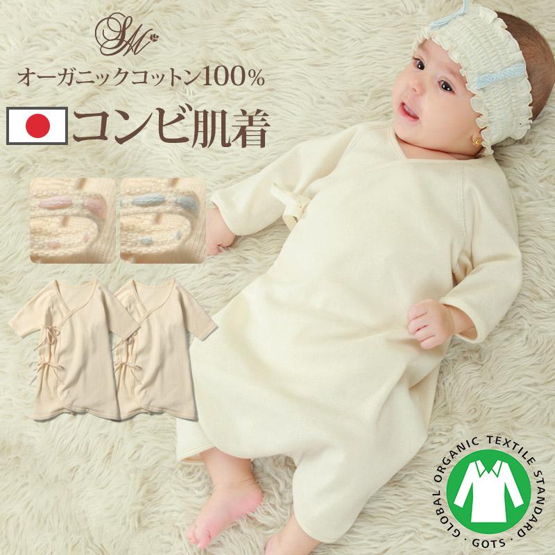 日本製 ベビー服 ベビーウェア 肌着 コンビ肌着 ベビー肌着 迅速な対応で商品をお届け致します 2020新作 長袖 オーガニックコットン 新生児 赤ちゃん 服 コンビ肌着《赤ちゃん メール便可 M便 キッズ 3 ベビー インナー 肌着》 オーガニックコットン100% 6