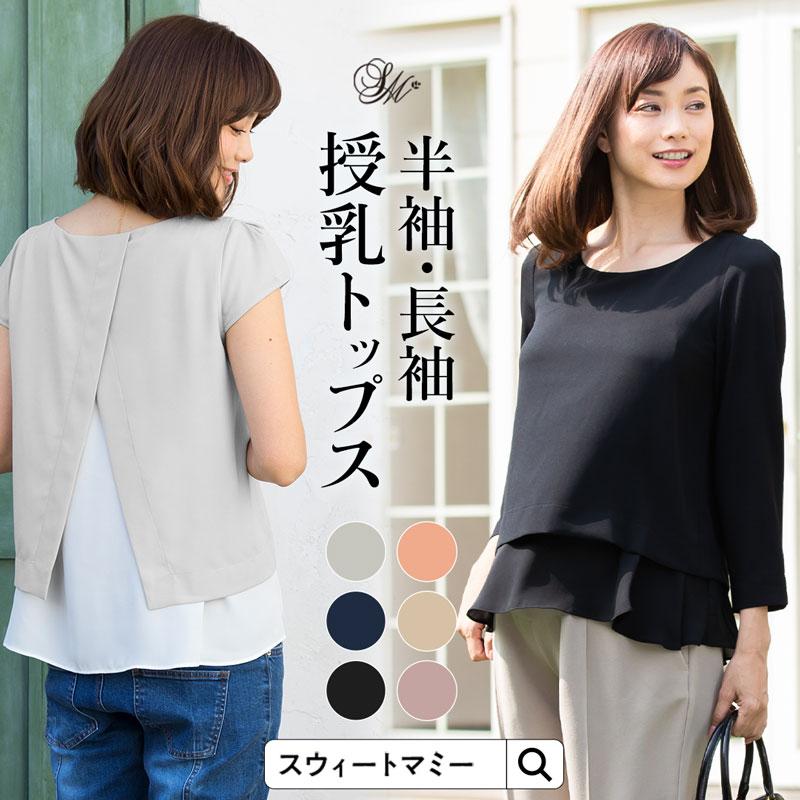 ab0cec23d5728 Sweet Mommy: ◇It is 9,800 yen ◇ Eri Ebihara wearing with two ...