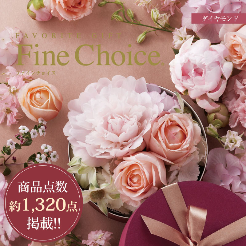 【内祝いにおすすめ】Fine Choice ダイヤモンド ありとあらゆる贈り物に《Fine Choice/ダイヤモンド/ありとあらゆる贈り物に/カタログギフト/内祝い/出産祝い/贈答品/ギフト》※日時指定不可