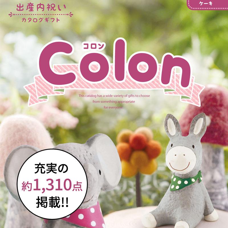 【内祝いにおすすめ】Colon ケーキ 出産祝いのお返しにぴったり《Colon/ケーキ/出産祝いのお返しにぴったり/カタログギフト/内祝い/出産祝い/贈答品/ギフト》※日時指定不可