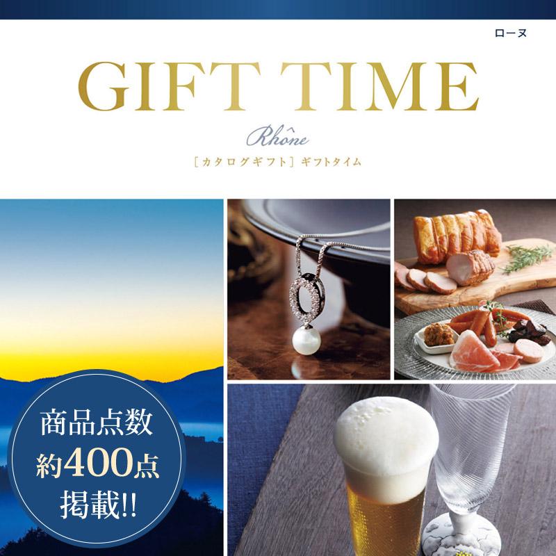 【内祝いにおすすめ】GIFT TIME ローヌ 感謝を届ける贈り物《GIFT TIME ローヌ 感謝を届ける贈り物 カタログギフト 内祝い 出産祝い 贈答品 ギフト》※日時指定不可