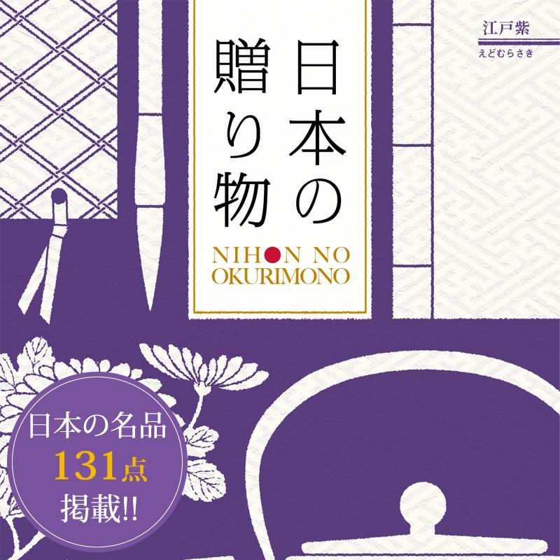 【内祝いにおすすめ】日本の贈り物 江戸紫 日本の美味を取り揃えました。《日本の贈り物 江戸紫 日本の美味 カタログギフト 内祝い 出産祝い 贈答品 ギフト》※日時指定不可