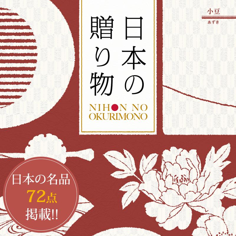 【内祝いにおすすめ】日本の贈り物 小豆 日本の美味を取り揃えました。《日本の贈り物/小豆/日本の美味/カタログギフト/内祝い/出産祝い/贈答品/ギフト》※日時指定不可