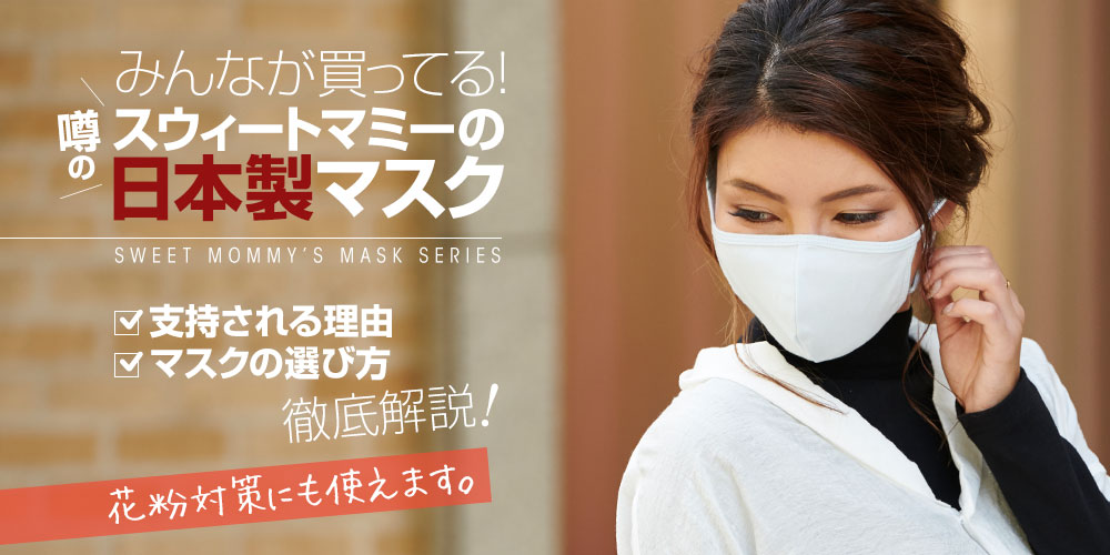 マスク_PC