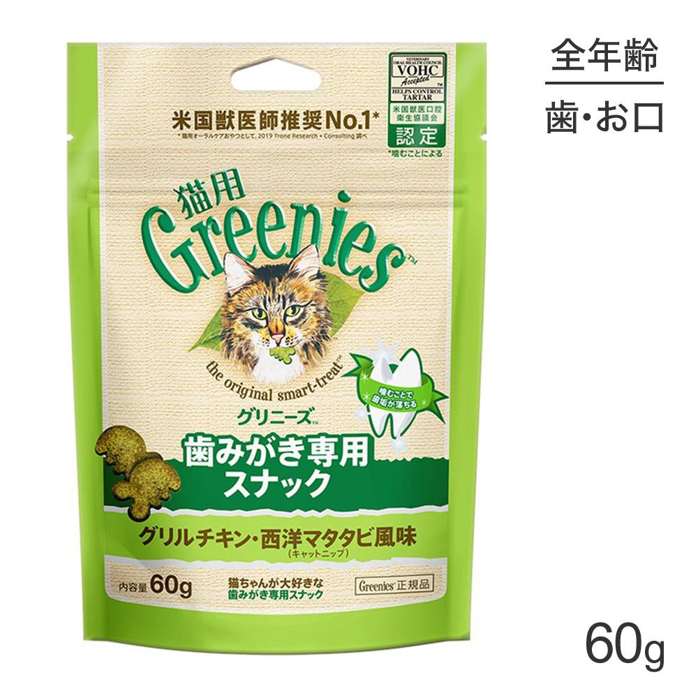 グリニーズ 猫用 グリルチキン 西洋マタタビ風味 新作送料無料 正規品 スーパーセール期間限定 キャットニップ 60g