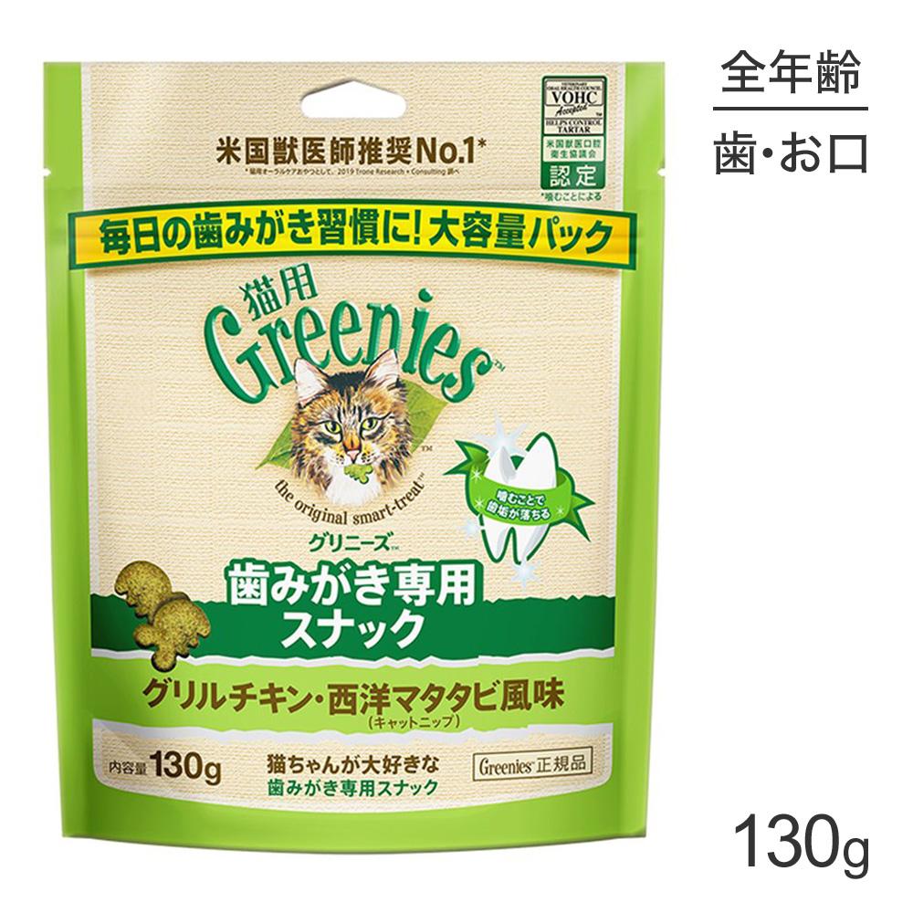 グリニーズ 直営店 ラッピング無料 猫用 グリルチキン 西洋マタタビ風味 正規品 キャットニップ 130g