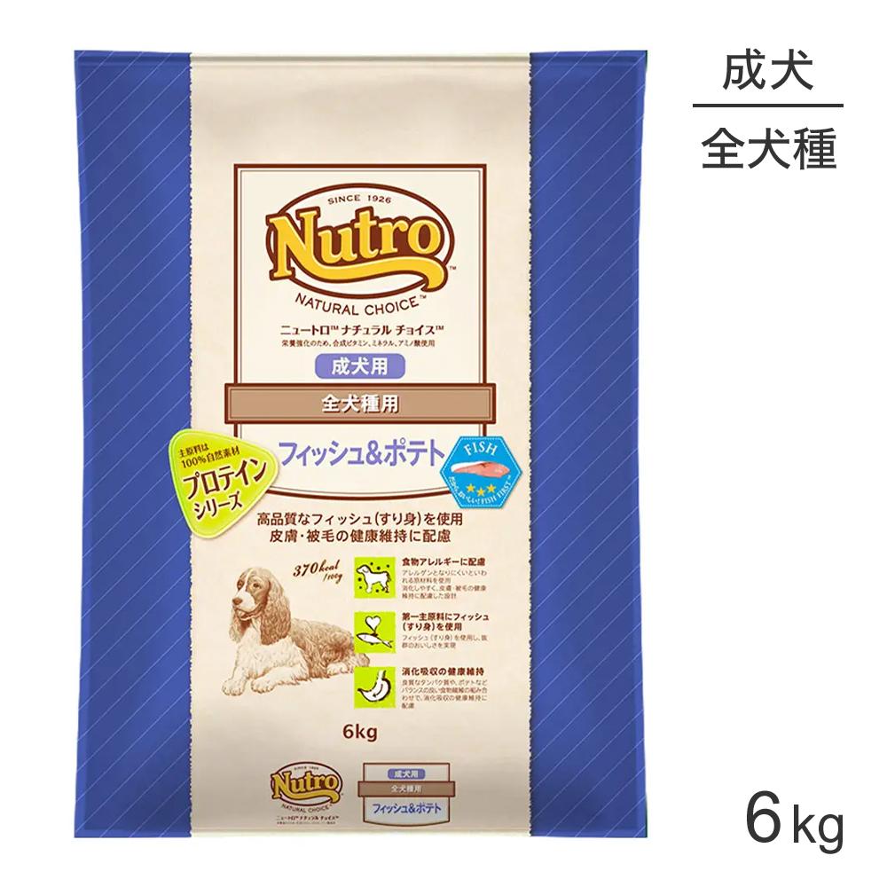 ニュートロ ドッグフード 犬 ドライフード ナチュラルチョイス プロテインシリーズ フィッシュ 正規品 ドッグ 公式サイト 全犬種 6kg 成犬用 ポテト 100%品質保証