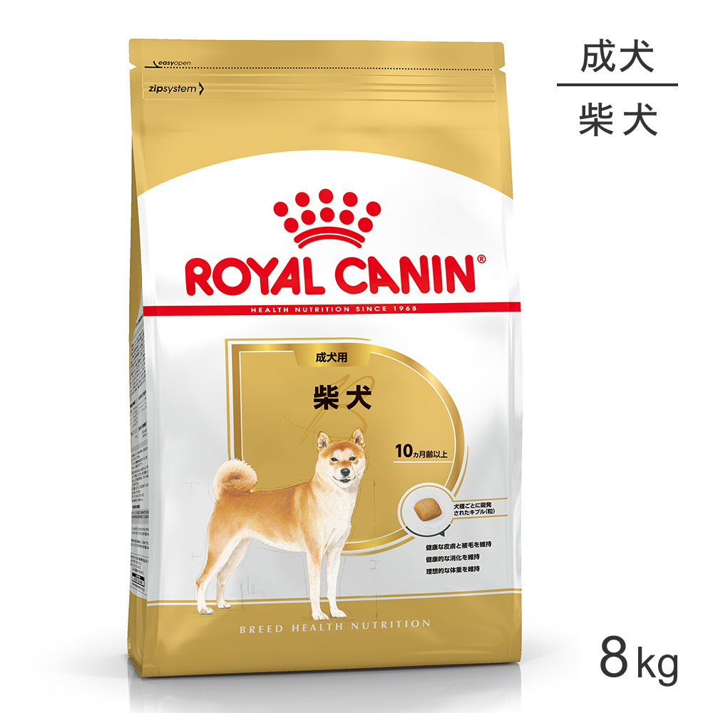 ロイヤルカナン ドッグフード SEAL限定商品 犬 ドライフード 柴犬 成犬用 8kg 正規取扱店 正規品