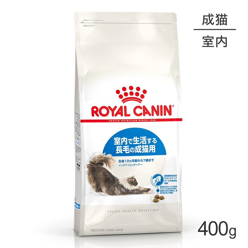 ロイヤルカナン インドア 物品 ロングヘアー 400g 正規品 猫用 出群