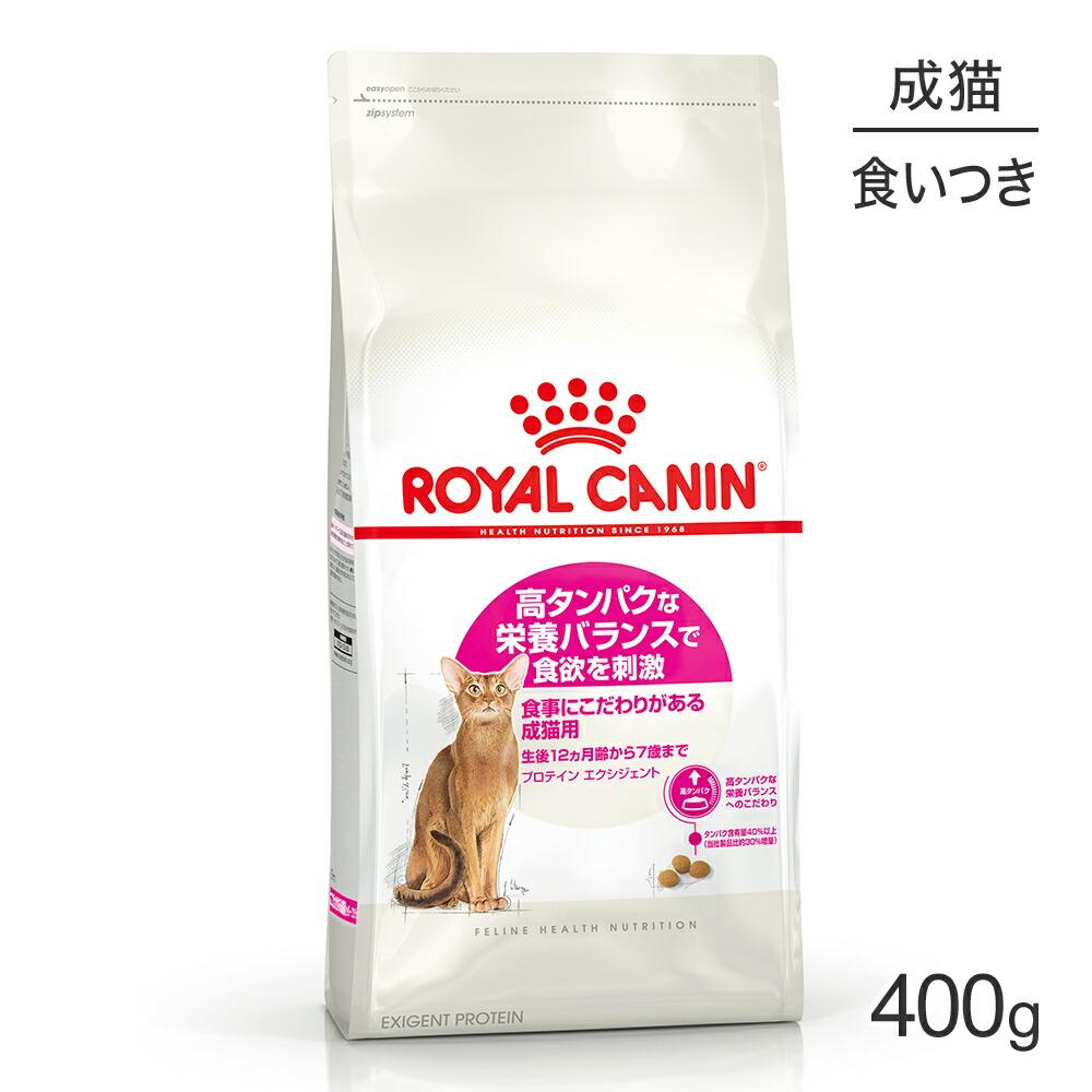 ロイヤルカナン 送料無料(一部地域を除く) 使い勝手の良い プロテインエクシジェント猫用 400g 正規品
