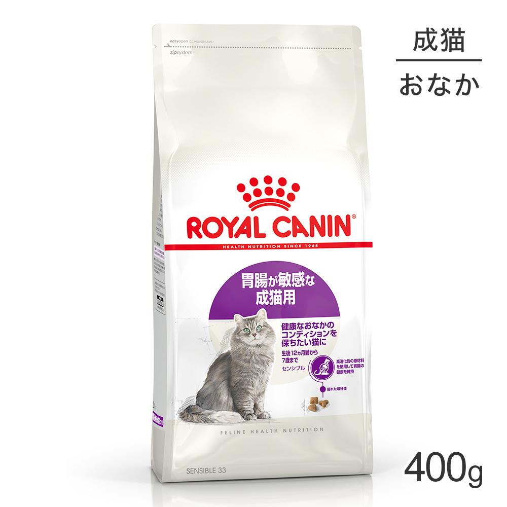 ロイヤルカナン センシブル 新品 現品 送料無料 猫用 正規品 400g