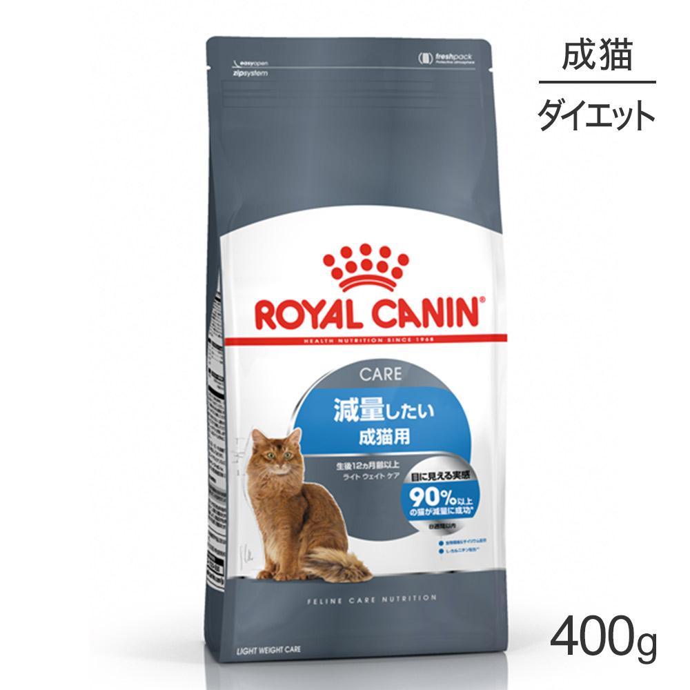 ロイヤルカナン ライトウェイトケア 減量したい成猫用 売買 400g 生後12ヵ月齢以上 正規品 新品■送料無料■