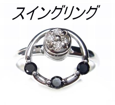 【予約】気持ちよくスイング♪計0.20ctブラックダイヤ&ダイヤリング【送料無料】