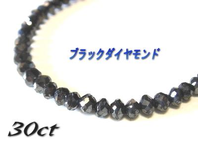 【受注生産】【ランキング2位】計30ctブラックダイヤモンドレーンネックレス【デイリー,ネックレス-ホワイトゴールド(9/24 10)】