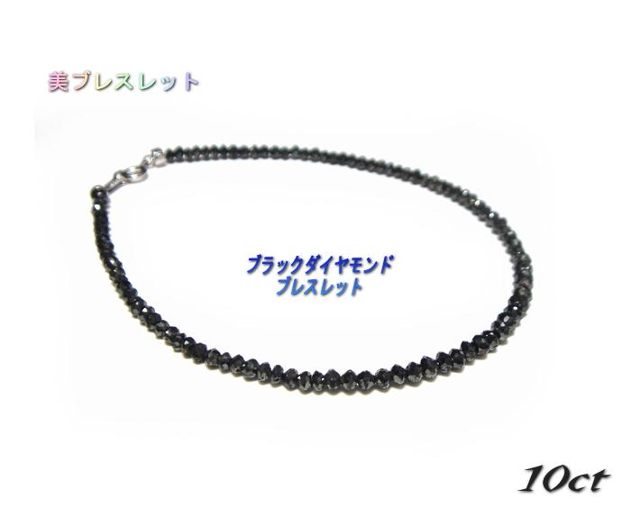 【受注生産】【美レスレット】輝き最大限にUP!計10ctUPブラックダイヤモンドレーンブレスレット