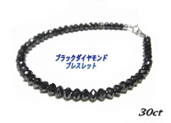 【受注生産】【ランキング1位】【ランキング】サービスいっぱい輝きUP!計30ctUPブラックダイヤモンドレーンブレスレット