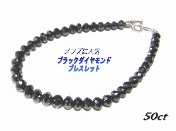 【予約】【ランキング2位】輝きUP!計50ctUPブラックダイヤモンドレーンブレスレット