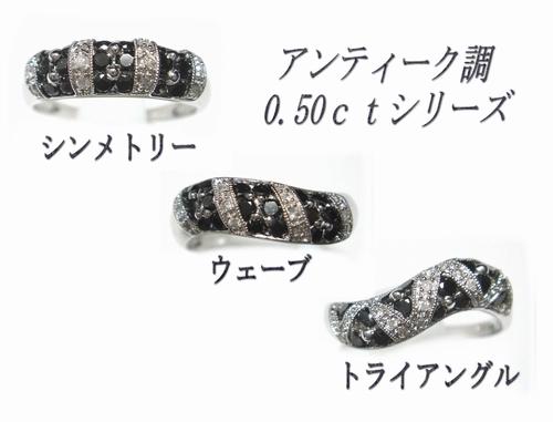【予約】アンティーク調計0.50ctブラックダイヤ&ダイヤリング