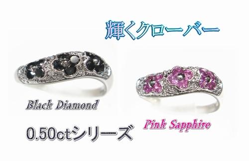 【予約】【フラワーキュート】幸せの四葉のクローバー♪花型計0.50ctブラックダイヤ&ダイヤリング【ピンクサファイア】