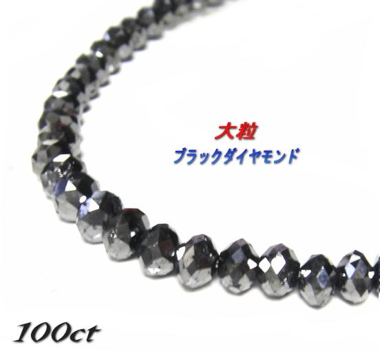【受注生産】メンズ!石のグレード極端にUP!大きめ計100ctブラックダイヤモンドレーンネックレス