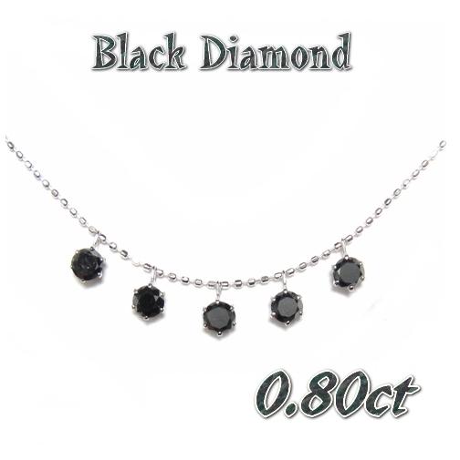 【5月のタイムセール】5石計0.80ctブラックダイヤモンドネックレス