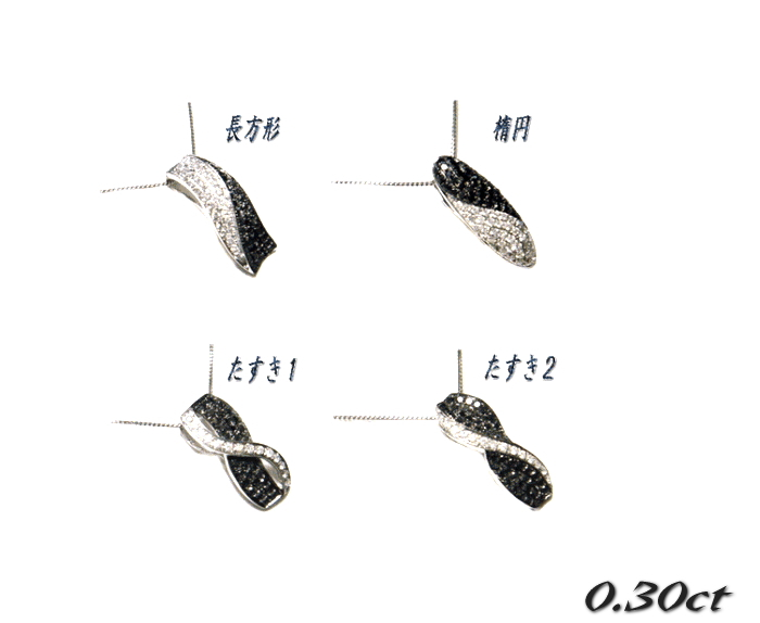 【予約】【マイクロセッティング】アシンメトリーパヴェ計0.30ctブラックダイヤ&ダイヤペンダントトップ