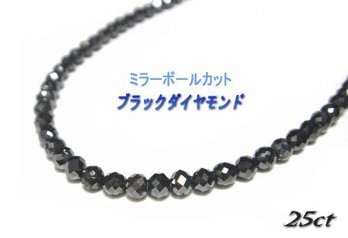 【ミラーボール】最高の輝き!計25ctUPブラックダイヤモンドレーンネックレス