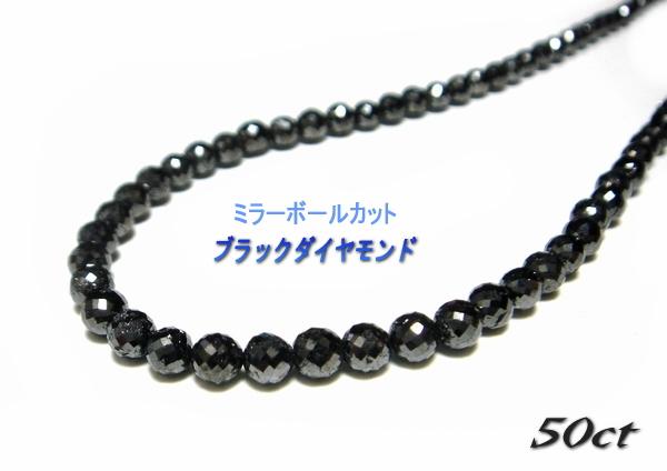 【予約】【ミラーボール】最高級一番輝くカット!New計50ctUPブラックダイヤモンドレーンネックレス