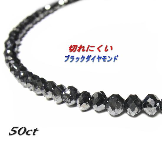 【予約/在庫】【ランキング3位】今までにない切れにくい計50ctブラックダイヤモンドレーンネックレス【デイリー,メンズジュエリー-ネックレス】