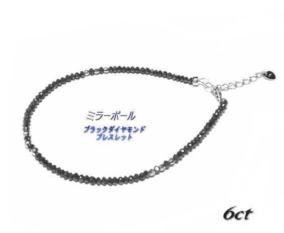 【ランキング2位】ミラーボールと合体!計6.0ctUPブラックダイヤモンドレーンブレスレット