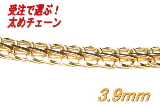【予約】メンズも選べる太めチェーン!約3.9mmエイトネックレスチェーン(アジャスター~60cm)【ダブル,喜平】】