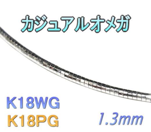 【在庫のみ】細めラインのオメガ!カジュアル1.3mmオメガネックレスチェーン(ベネチアンアジャスター40+5cm)