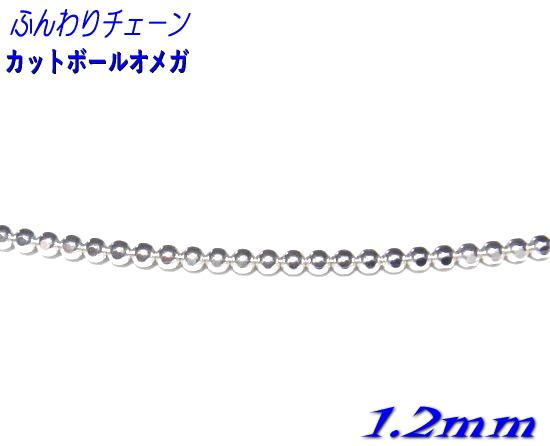 【在庫特価】【限定リニューアル】【太め】New定番と美しいラインの融合!カジュアル1.2mm幅カットボールオメガネックレスチェーン(小豆アジャスター40+5cm)
