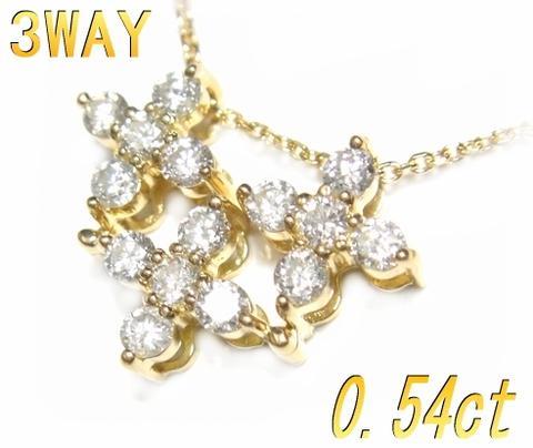 【予約】【3WAY】動きありでアレンジたくさん!NewキラキラK18計0.50ctUPダイヤモンドネックレス