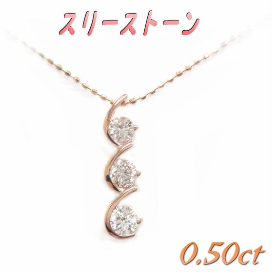 【予約】【スリーストーン】定番人気アイテムNew計0.50ctダイヤモンドピンクゴールドネックレス