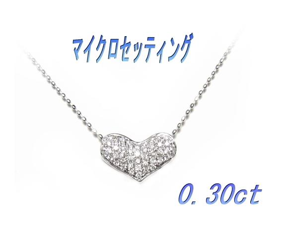 【マイクロセッティング】細かい輝きを!ハート計0.30ctダイヤモンドネックレス