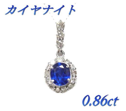 【限定】美しきブルーオーバル取り巻き0.86ctカイアナイト&ダイヤネックレス【カイヤナイト】