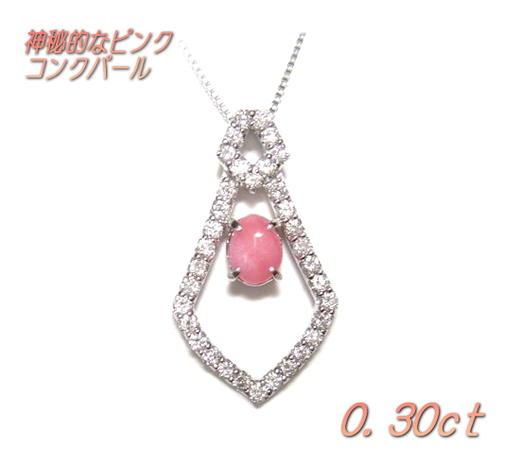 【限定】【鑑別書】最高級ピンクパール生命の奇跡!オーバルPt0.30ctコンクパール&ダイヤネックレス