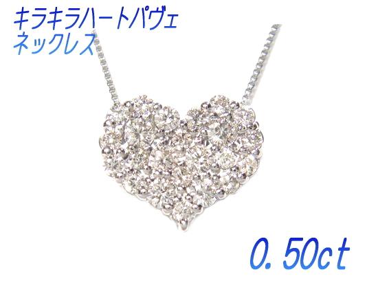 【2019年特価】ゴージャスハートパヴェPt/K18計0.50ctダイヤモンドネックレス